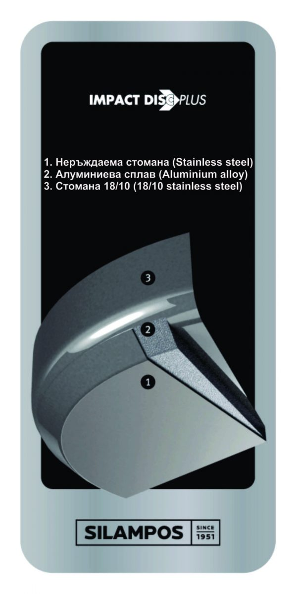 impact disc plus 9 scaled Марка: SILAMPOS <br />Модел: Low cost I glass 637122 - V75624L -100<br />Доставка: 2-4 работни дни<br />Гаранция: 2 години